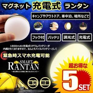5セット テント用 LEDランタン マグネット スマホ 充電 電球色 軽量 コンパクト アウトドア ...