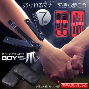ボーイズ爪ン 7点セット ネイルケア フルセット 携帯 便利 グルーミング キット ステンレス製 つめきり BOYS2MEN|kasimaw