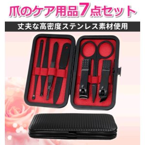 ネイルケア セット 爪切り セット 携帯 便利 キット ステンレス製 つめきり 7点セット  SJM011|kasimaw