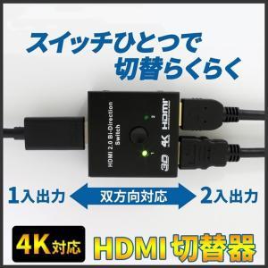 【製品仕様】 ■HDMIバージョン:2.0 ■最大解像度:4K(4069×2160) ■映像出力:3...