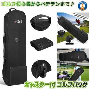 GOLF トラベルカバー キャスター付 ゴルフバッグ キャディバッグ トラベルケース 旅行 宅配 GOLCARY|kasimaw