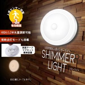 人感 センサー LED 照明 ライト シマーライト 充電式 PIR人感センサー 防災 クローゼット 夜間 自動 点灯  SHIMLT