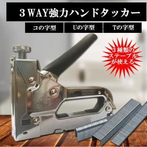 3WAY ハンディ タッカー ステープル 付き 手動 DIY 日曜大工 固定 貼り付け コの字 U字 T字  UTIKO|kasimaw