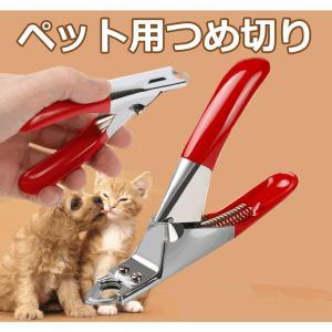 ペット用 つめ切り ネイル トリマー 爪切り 猫 犬 用 PETTUME|kasimaw