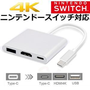 Nintendo Switch 3In1 Type-C HDMI 変換アダプタ ドックセット HDM...