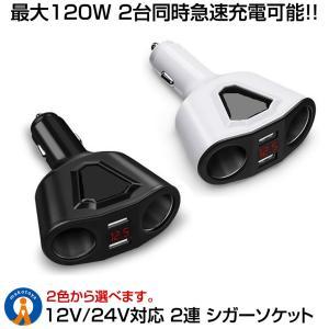 2連 シガーソケット 分配器 増設 ソケット 2口 USB 電圧 測定 表示 スマホ iphone タブレット 急速 充電 3.1A 120W ブラック ホワイト KAMISOCKET kasimaw