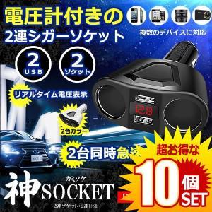 2連 シガーソケット10個セット 分配器 増設 ソケット 2口 USB 電圧 測定 表示 スマホ iphone タブレット 急速 KAMISOCKET kasimaw