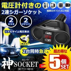 2連 シガーソケット 5個セット 分配器 増設 ソケット 2口 USB 電圧 測定 表示 スマホ iphone タブレット 急速 充電 KAMISOCKET kasimaw