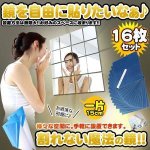 割れない 魔法の鏡 16枚セット DIY 壁鏡 壁貼りシール 浴室 化粧 壁装飾ミラー ウォールステッカー インテリア 鏡貼 WAREMAHO|kasimaw