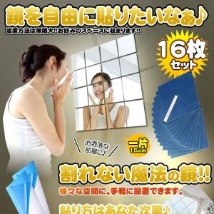 割れない 魔法の鏡 16枚セット DIY 壁鏡 壁貼りシール 浴室 化粧 壁装飾ミラー ウォールステッカー インテリア 鏡貼 WAREMAHO|kasimaw|02