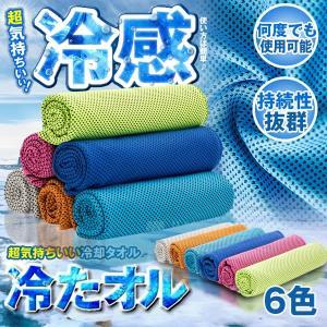 冷えたオル 冷却 冷感 タオル ひんやりタオル クール スポーツ アウトドア 汗 水分吸収 熱中症対策 TAOHIE|kasimaw