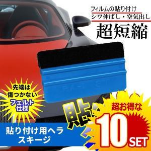 10個セット カッティングシート 貼り付け用 ヘラ スキージ 貼り付け名人 フィルム カーボンシート 空気だし シワ伸ばし プロ仕様 HARIMEIJIN|kasimaw