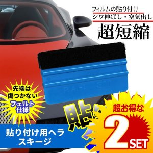 2個セット カッティングシート 貼り付け用 ヘラ スキージ 貼り付け名人 フィルム カーボンシート 空気だし シワ伸ばし プロ仕様 HARIMEIJIN|kasimaw