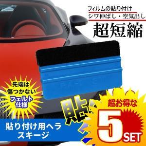 5個セット カッティングシート 貼り付け用 ヘラ スキージ 貼り付け名人 フィルム カーボンシート 空気だし シワ伸ばし プロ仕様 HARIMEIJIN|kasimaw