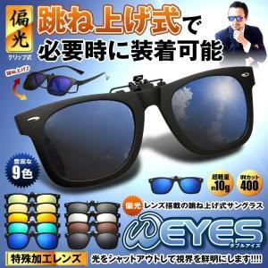 偏光 ダブルアイズ サングラス 超軽量 レンズ クリップオン 眼鏡 メガネ UVカット お洒落 グラサン WEYESCL|kasimaw