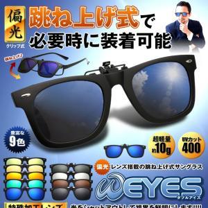 偏光 ダブルアイズ サングラス 超軽量 レンズ クリップオン 眼鏡 メガネ UVカット お洒落 グラサン WEYESCL|kasimaw|02