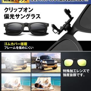 偏光 ダブルアイズ サングラス 超軽量 レンズ クリップオン 眼鏡 メガネ UVカット お洒落 グラサン WEYESCL|kasimaw|03