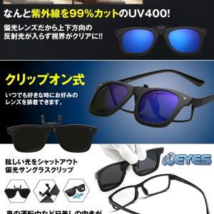 偏光 ダブルアイズ サングラス 超軽量 レンズ クリップオン 眼鏡 メガネ UVカット お洒落 グラサン WEYESCL|kasimaw|04
