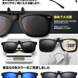 偏光 ダブルアイズ サングラス 超軽量 レンズ クリップオン 眼鏡 メガネ UVカット お洒落 グラサン WEYESCL|kasimaw|05