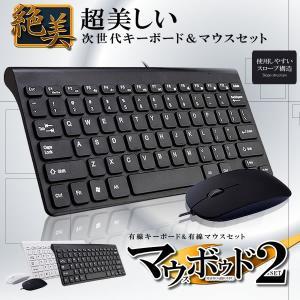 マウス ボウド 2 セット キーボード おしゃれ スロープ構造 感度 USB パソコン PC 周辺機器 おしゃれ 有線 MAUBOUDOFU|kasimaw