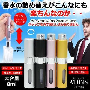 香水アトマイザー 8ml ろうと スポイト キャップ 不要 詰め替え ねじるだけ 香水 ボトル 持ち歩き 持ち運び コンパクト 小型 便利 スプレー 大容量 ATOM8