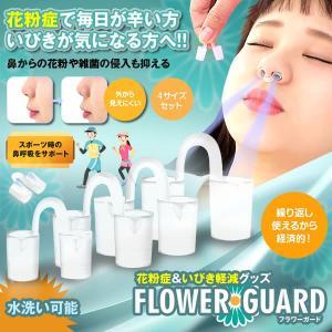 フラワー いびきガード 4セット 花粉症 いびき対策 グッズ 小型 軽量 旅行 安眠グッズ 快眠 不眠 寝具 FLAIBISET|kasimaw