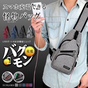 バクモン 携帯充電 バッグ ボディ バッグ メンズ レディース ワンショルダー おしゃれ 軽量 斜めがけ BAKUMONBAG|kasimaw