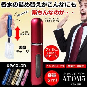 香水アトマイザー 5ml ろうと スポイト 不要 詰め替え  香水 ボトル 持ち歩き 持ち運び コンパクト 小型 便利 スプレー 大容量 ATOM5|kasimaw