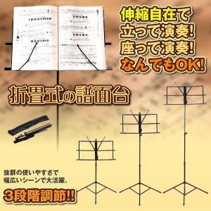 伸縮自在 譜面台 折りたたみ式 楽譜スタンド 譜面台 軽量 折り畳み ソフトケース付 スチール製 ORIHUNEN