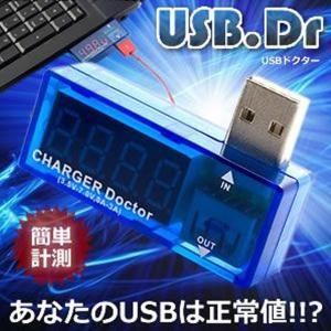 USB 電圧 電流 測定器 USB PC 計測 データ 通信 速度 液晶 チェック チェッカー テスト テスター 通電状況 充電 給電 簡単 USBDR|kasimaw