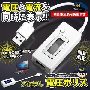 電圧ポリス USB 電圧 電流 チェッカー 積算機能 パソコン VA同時表示対応 PC 電池残量 ストレート型 電子機器 DENPOLIS