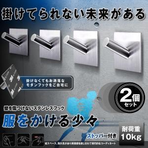 ステンレス フック 2個セット 3M テープ 傷つけない ハンガー 壁掛け 防水 高耐荷重 おしゃれ 2-HUKUKAKE kasimaw