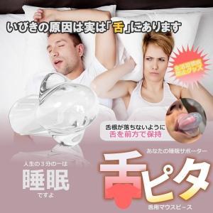 舌用マウスピース 舌ピタ 口呼吸 いびき いびき防止 グッズ 小型 軽量 旅行 安眠グッズ 快眠 不眠 寝具 SHITAPITA|kasimaw