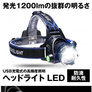 ヘッドライト LED1200 ランプ 高輝度CREE T6 IP65 防水仕様 SOS機能 1200...