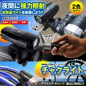 自転車ライト チャクライト LED 防水 ヘッドライト USB充電 防塵 強点灯 弱点灯 点滅 装備 パーツ 照明 夜間 便利 CHAKULIGHT kasimaw