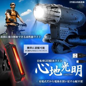 自転車 心地光明 ライト LED 防水 サイクルライト ヘッドライト 自動点灯 USB充電式 パーツ SINTIKOUMEI|kasimaw