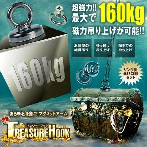 トレジャーフック 162kg 115kg 81kg パワー マグネット 磁石 超強力 金属製 台所 キッチン オフィス 洗面所 浴室 お風呂 壁掛け TREHOOK kasimaw
