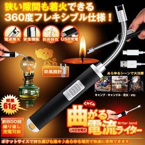 曲がる 電流 フレキシブル 電子 ライター USB 充電式 アークライト トーチ プラズマ ガス オイル不要 焼き肉 キャンプ キャンドル MAGADENFT|kasimaw