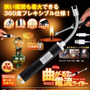 曲がる 電流 フレキシブル 電子 ライター USB 充電式 アークライト トーチ プラズマ ガス オイル不要 焼き肉 キャンプ キャンドル MAGADENFT|kasimaw|02