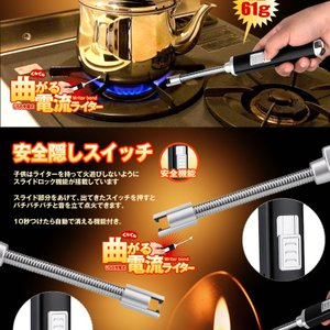 曲がる 電流 フレキシブル 電子 ライター USB 充電式 アークライト トーチ プラズマ ガス オイル不要 焼き肉 キャンプ キャンドル MAGADENFT|kasimaw|04