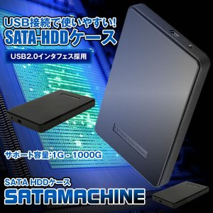 SATAマ シーン HDD SSD ケース USB 2.0 ...