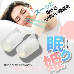 眠り姫 いびき防止 グッズ 小型 軽量 旅行 安眠グッズ 快眠 不眠 寝具 鼻腔拡張 鼻 呼吸 ノウズクリップ ZHIHAN|kasimaw