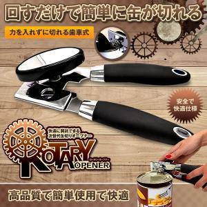 回転式 ロータリー オープナー 缶切り 簡単 安全 ステンレス製 ブラック 便利 キッチン 器具 おしゃれ 缶詰 ROTARYOP|kasimaw