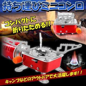 ミニコンロ折りたたみ式 ポータブル コンパクト 軽量 キャンプ アウトドア  携帯 カセット ガス MINIKONRO|kasimaw