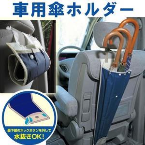 車載 傘ホルダー アンブレラケース 傘袋 傘収納 傘入れ 車用 傘ホルダー SHAKASAHO|kasimaw