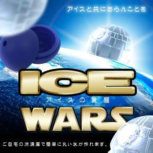 アイスウォーズ 氷 型 シリコン 製氷皿 丸型 丸氷 トレー アイスボール モールド 製氷器 直径4.1cm お酒 ICEWARS
