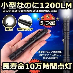 ミニ 懐中電灯 100000時間寿命 CREE LED 1200ルーメン 単4電池 防水 ペンクリップ MINILIGHT...
