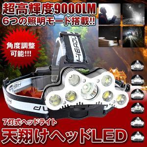 天翔るヘッドライトLED 超高輝度 9000ルーメン 防水 充電式 ランプ 7灯式 6モード 角度調...