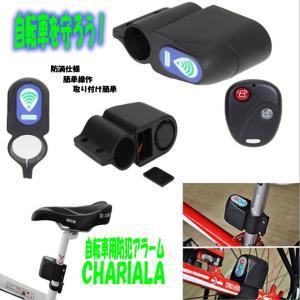 自転車 アラーム 盗難防止 ロック セキュリティ 大音量 防滴 振動 CHARIALA|kasimaw