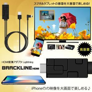 ブラックライン HDMI変換アダプタ Lightning HDMI iPhone iPad 対応 ライトニングケーブル 高解像度 iOS10.0対応 持ち運び BKLINE|kasimaw